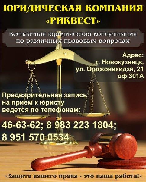 Юрист Белово
